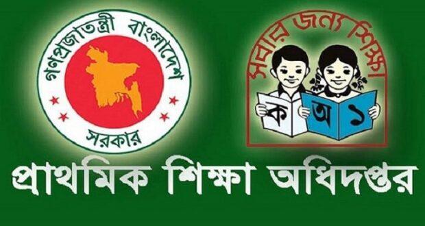 dpe-gov-shikkha