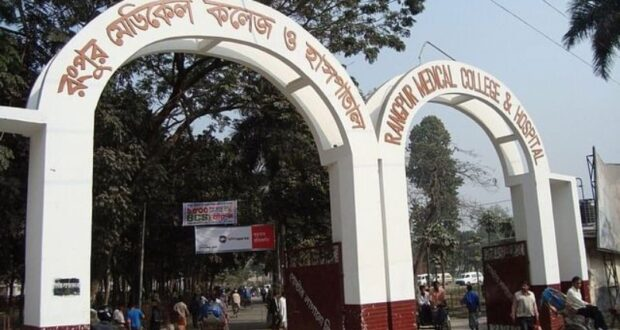 Rangpur Medical_করোনা