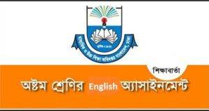 shikkhabarta_english